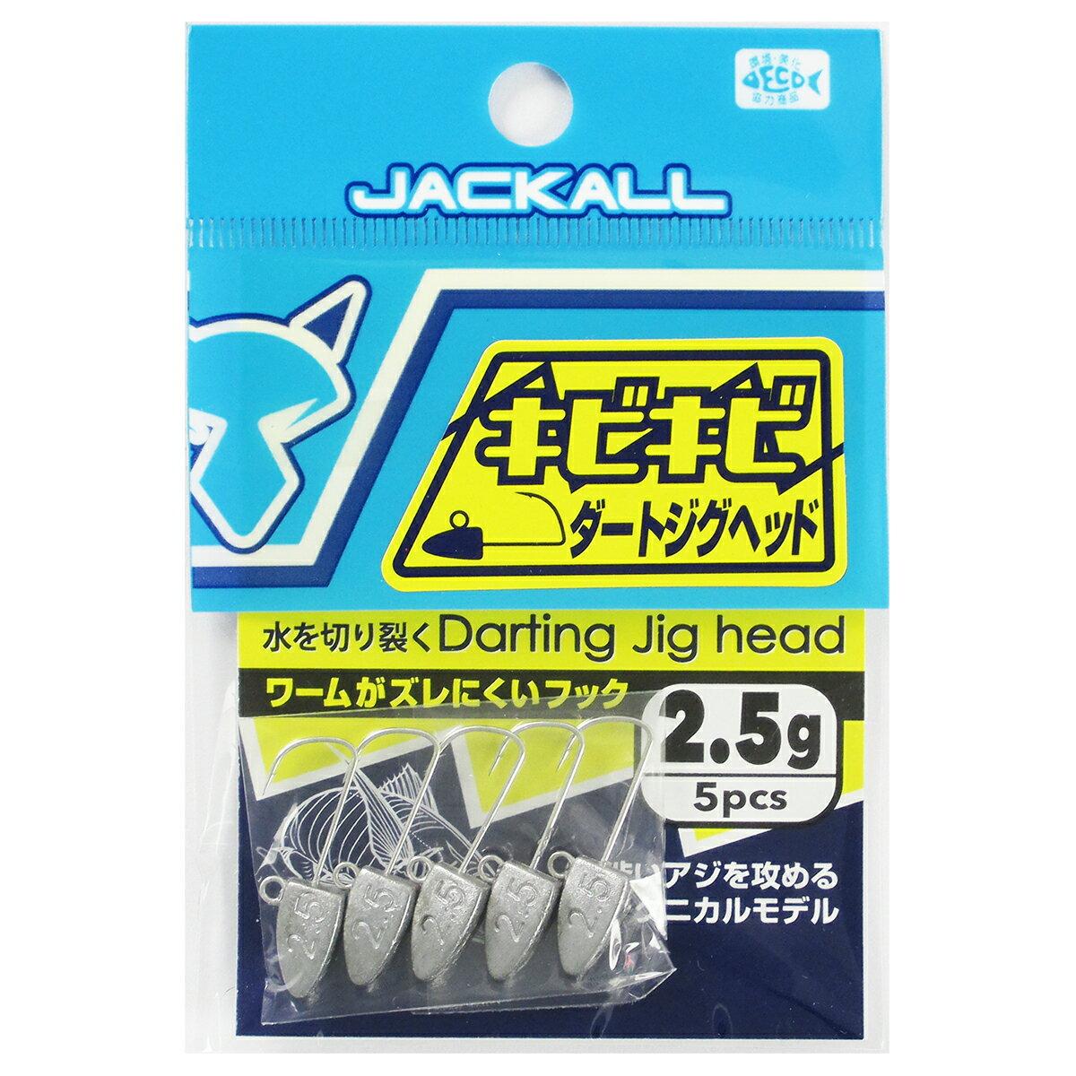 ジャッカル キビキビダートジグヘッド 2.5g【ゆうパケット】
