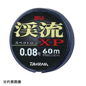 ダイワ スペクトロン 渓流XP 60m 0.8号 クリアー【ゆうパケット】