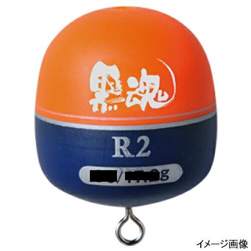 キザクラ 黒魂R2 2B オレンジ