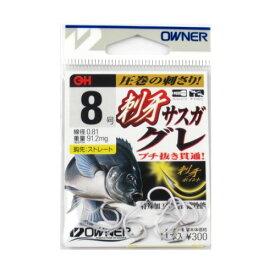【11月25日エントリーで最大P50倍!】オーナー 刺牙グレ 8号【ゆうパケット】