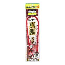 ヤマリア ゴムヨリトリ マダイSP 2.5mm 50cm 赤【ゆうパケット】