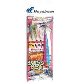 ハヤブサ 堤防ジギングサビキセット HA281 30g【ゆうパケット】