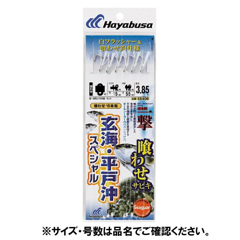 ハヤブサ 活き餌一撃 喰わせサビキ 玄海・平戸沖スペシャル SS406 鈎7号−ハリス10号
