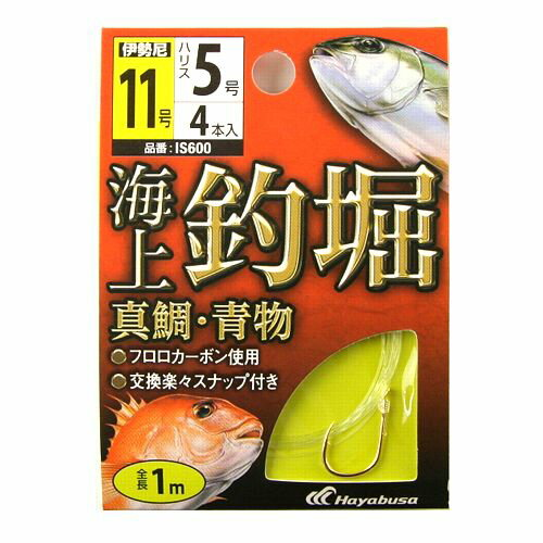 ハヤブサ 海上釣堀 糸付 真鯛・青物 IS600 針11号−ハリス5号【ゆうパケット】