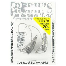 根魚狩りJ・H 20g 2/0【ゆうパケット】