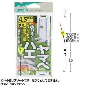 オーナー ホリデーハエヤマベ仕掛 4.5m 針2.5号-ハリス0.3号【ゆうパケット】