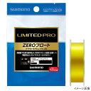 シマノ LIMITED PRO HYPER-REPEL α NYLON ZEROフロート 150m NL-I54Q 2.5号 ロイヤルゴールド