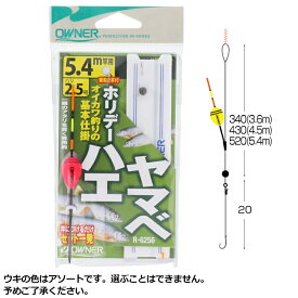 オーナー ホリデーハエヤマベ仕掛 5.4m 針2.5号-ハリス0.3号【ゆうパケット】