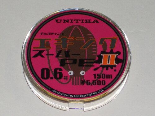 【現品限り】ユニチカ キャスライン エギング スーパーPE2 150m 1号