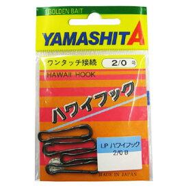 ヤマリア LP ハワイフック 2/0B ブラック【ゆうパケット】