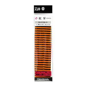 【1/18 最大P40倍!】ダイワ 紅牙 カットスカート 斑オレンジ【ゆうパケット】