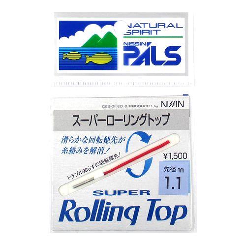 宇崎日新 スーパーローリングトップ 1.1mm【ゆうパケット】