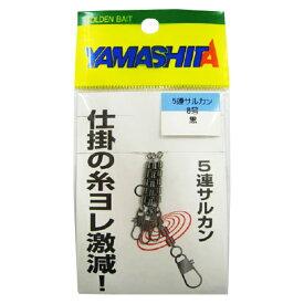 ヤマリア 5連サルカン 8号 黒【ゆうパケット】