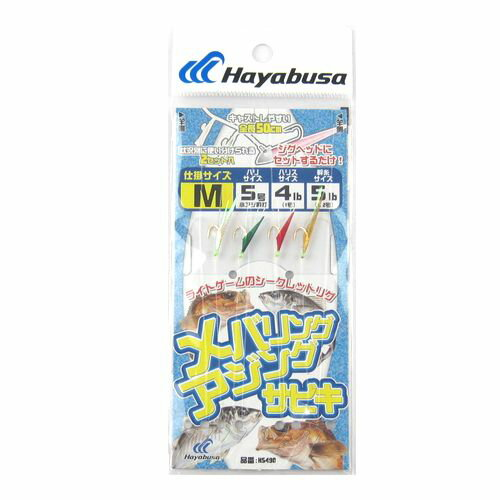 ハヤブサ メバリング・アジングサビキ MIXサバ皮2本鈎 HS490 M 針5号−ハリス1号−幹糸1.2号