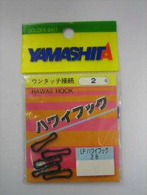 ヤマリア LP ハワイフック 2B【ゆうパケット】