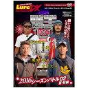 ルアーマガジン・ザ・ムービーDX Vol.23 陸王2016シーズンバトル02夏・秋編