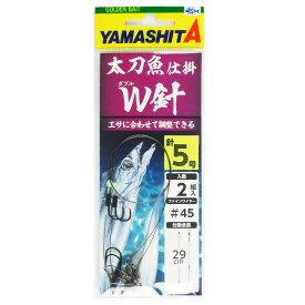 ヤマリア 太刀魚仕掛 W針 針5号【ゆうパケット】