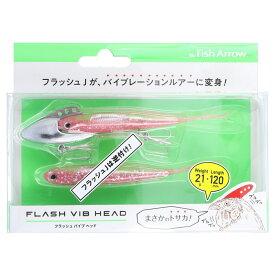 FLASH VIB HEAD #02 ピンク【ゆうパケット】