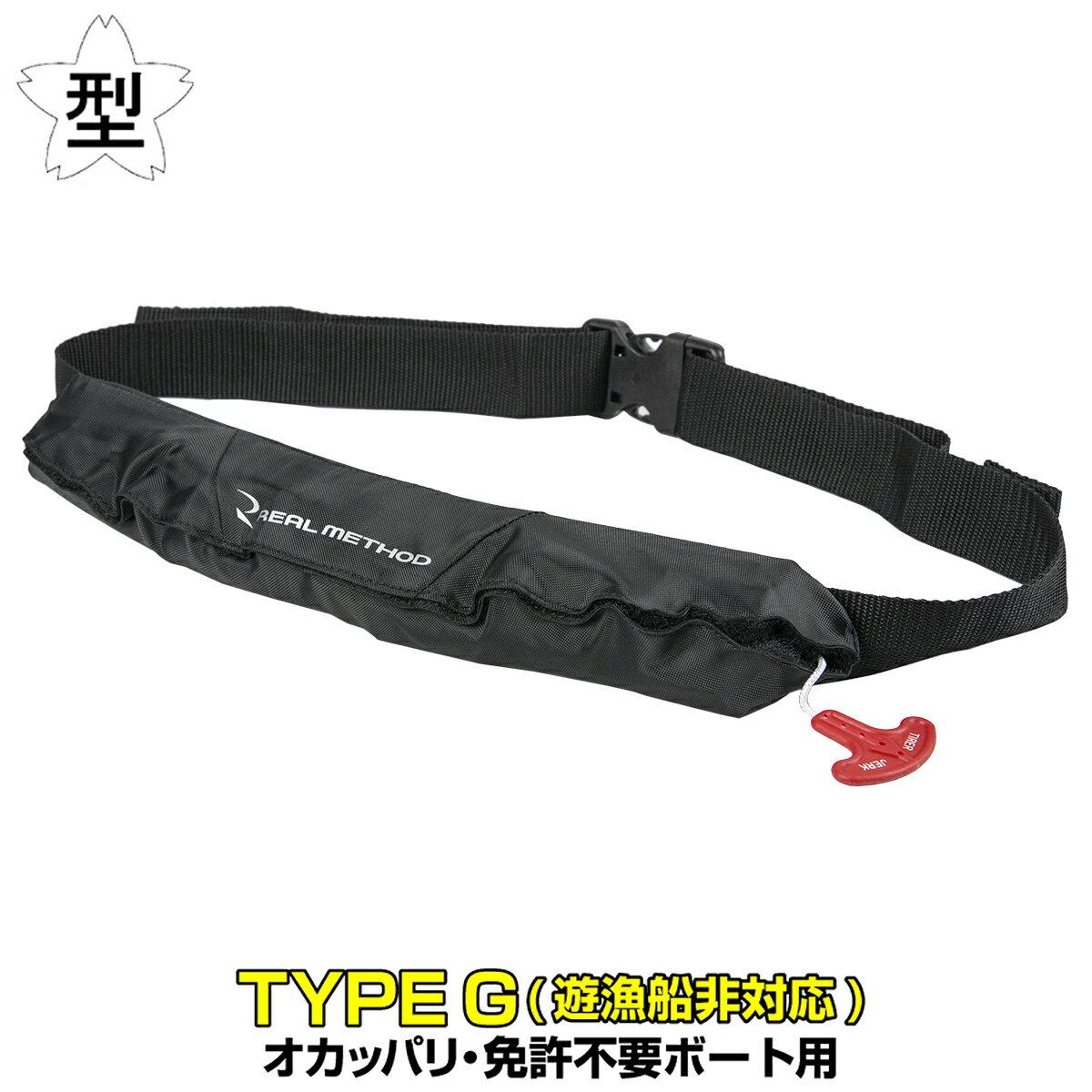 タカミヤ REALMETHOD 軽量自動膨張式ライフジャケット ウエストベルトタイプ RM-9220 ブラック ※遊漁船非対応