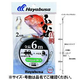 ハヤブサ E−722 13−8号 ふかせ真鯛 6m 2本鈎【ゆうパケット】