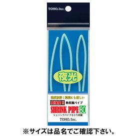 東邦産業 シュリンクパイプ80 夜光 6.4mm【ゆうパケット】