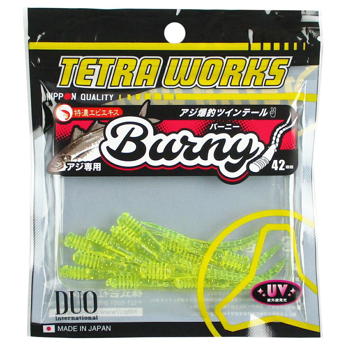 デュオ TETRA WORKS Burny S508 レモンサイダー【ゆうパケット】