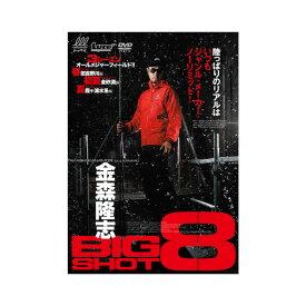 BIG SHOT vol.8 金森隆志【ゆうパケット】