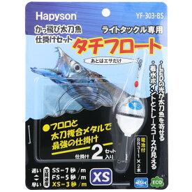 かっ飛び太刀魚仕掛けセット タチフロート XS YF-303-BS【ゆうパケット】
