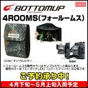 【4月下旬〜5月上旬入荷予定/予約受付中】ボトムアップ 4ROOMS(フォールームス) エータス LEX※入荷次第、順次発送