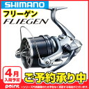【4月入荷予定/予約受付中】シマノ(SHIMANO) フリーゲン35 SD標準 ※入荷次第、順次発送
