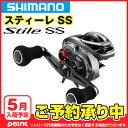 【5月入荷予定/予約受付中】シマノ(SHIMANO) スティーレ SS151PG ※入荷次第、順次発送