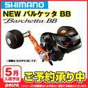 【5月入荷予定/予約受付中】シマノ(SHIMANO) バルケッタBB 600HG ※入荷次第、順次発送