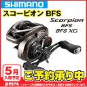 【5月入荷予定/予約受付中】シマノ(SHIMANO) スコーピオンBFS 左 ※入荷次第、順次発送