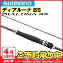 【4月入荷予定/予約受付中】シマノ(SHIMANO) ディアルーナBS S610M ※入荷次第、順次発送