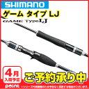 【4月入荷予定/予約受付中】シマノ(SHIMANO) ゲーム タイプLJ B632 ※入荷次第、順次発送