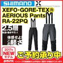 【予約受付中】シマノ(SHIMANO) XEFO GORE-TEX AERIOUS Pants RA-22PQ L ブラック※入荷次第、順次発送