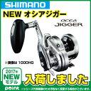 シマノ(SHIMANO) 17オシアジガー1500HG