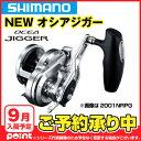 【9月入荷予定/予約受付中】シマノ(SHIMANO) 17オシアジガー2001NR−HG ※入荷次第、順次発送