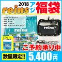 【限定予約販売】2018年reinsアジ 福袋【2018福袋】【12月下旬出荷予定】