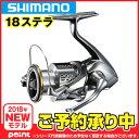 【3月入荷予定/予約受付中】シマノ 18ステラC2000S※入荷次第、順次発送