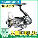 【3月入荷予定/予約受付中】シマノ 18ステラC2000SHG※入荷次第、順次発送
