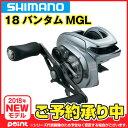 【2月入荷予定/予約受付中】シマノ 18バンタム MGL PG R※入荷次第、順次発送