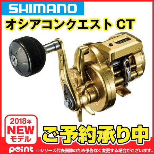 【8月入荷予定/予約受付中】シマノ 18オシアコンクエストCT301HG※入荷次第、順次発送