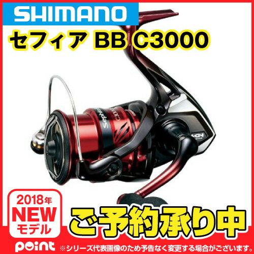 【8月入荷予定/予約受付中】シマノ 18セフィアBB C3000SHG※入荷次第、順次発送