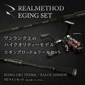 【ワンランク上のエギングセット】REALMETHOD EGING-GR2 T833ML&KALOS S2500DH PEセット 【迷ったらコレ!釣具のポイントオリジナルセット】※糸は巻いていません。