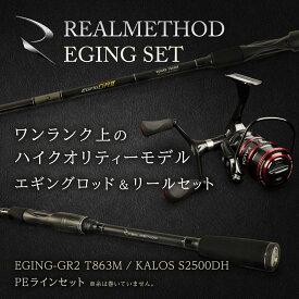 【ワンランク上のエギングセット】REALMETHOD EGING-GR2 T863M&KALOS S2500DH PEセット 【迷ったらコレ!釣具のポイントオリジナルセット】※糸は巻いていません。