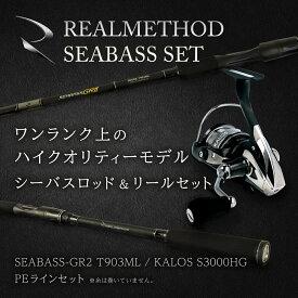 【ワンランク上のシーバスセット】REALMETHOD SEABASS-GR2 T903ML&KALOS S3000HG PEセット 【迷ったらコレ!釣具のポイントオリジナルセット】※糸は巻いていません。