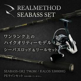 【ワンランク上のシーバスセット】REALMETHOD SEABASS-GR2 T963ML&KALOS S3000HG PEセット 【迷ったらコレ!釣具のポイントオリジナルセット】※糸は巻いていません。