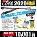 【新春福袋】2020年 20福袋10001円ピュアFアジングセット【同梱不可】