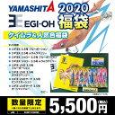 【新春福袋】2020年 ヤマリア ケイムラ&人気色福袋2020【同梱不可】